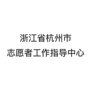 浙江省杭州市志愿者工作指导中心