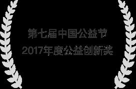 第七届中国公益节2017年度公益创新奖