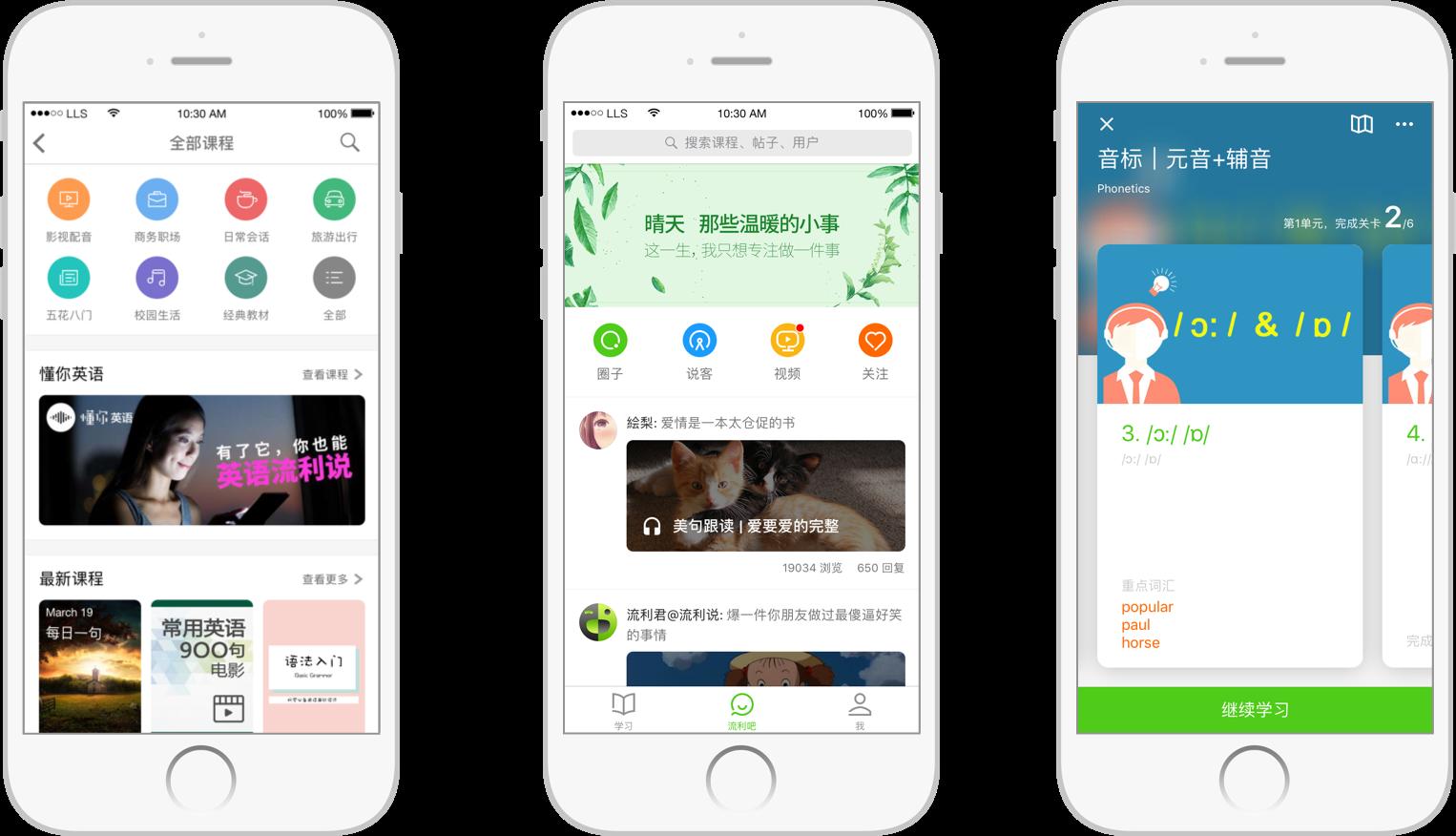 English Liulishuo App UI